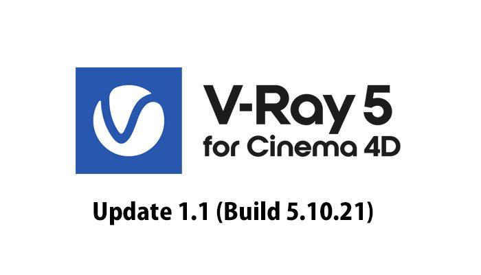 V-Ray 5 for CINEMA 4D, Update 1.1 リリース