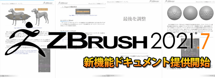 ZBrush 2021.7 – 新機能ドキュメント日本語版(PDF)の提供を開始