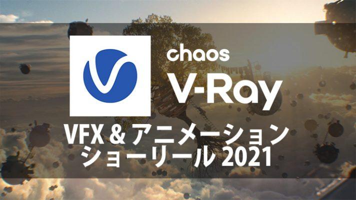 V-Ray VFX & アニメーション・ショーリール 2021