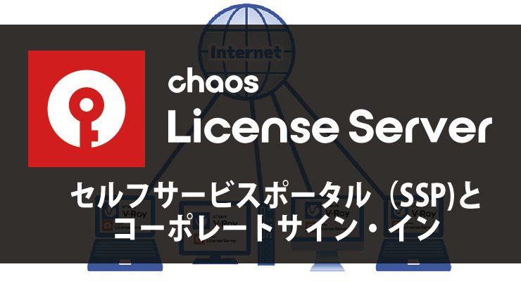 Chaos社セルフサービスポータルとコーポレートサインインを提供開始