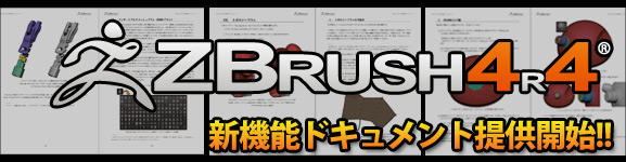 ZBrush 4R4 - 新機能ドキュメントの日本語版