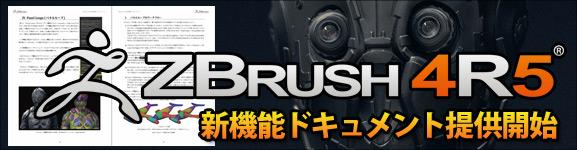 ZBrush 4R5 - 新機能ドキュメントの日本語版