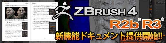 ZBrush 4R2b/R3 - 新機能ドキュメントの日本語版