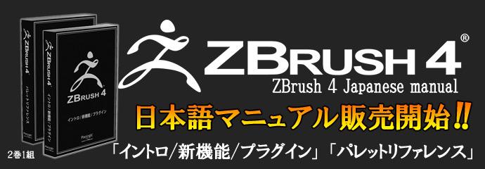 ZBrush 4日本語マニュアル